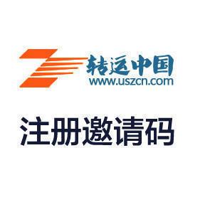 转运中国邀请码如何获取?转运中国邀请码获取方式