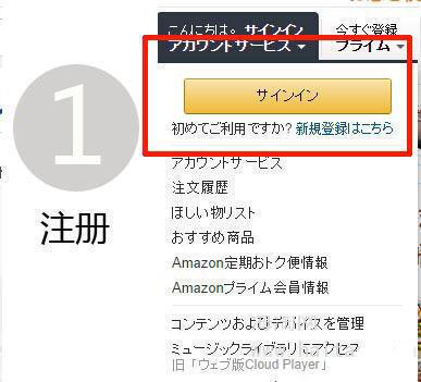 日本亚马逊amazon购物如何转运?日本转运攻略