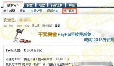 歐洲轉運攻略:歐羅巴巴paypal支付幣種設置教程