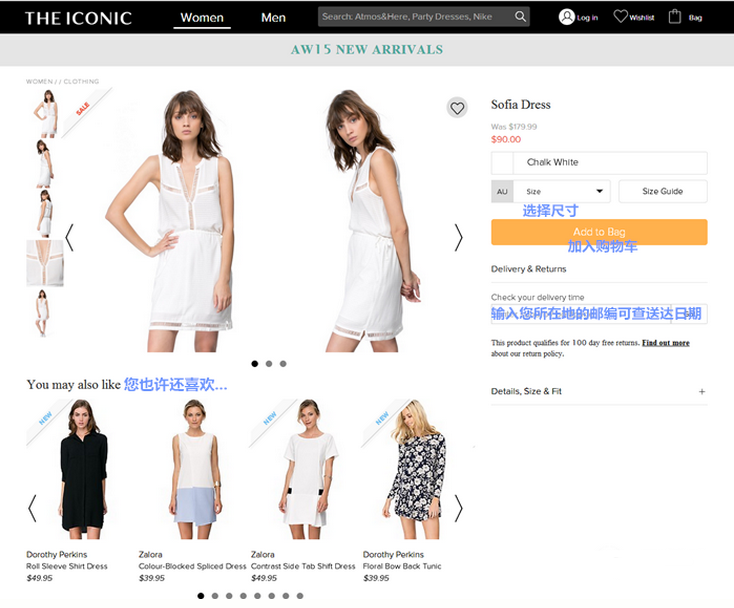 澳洲購物網站:澳洲時尚購物網站The Iconic海淘購物教程