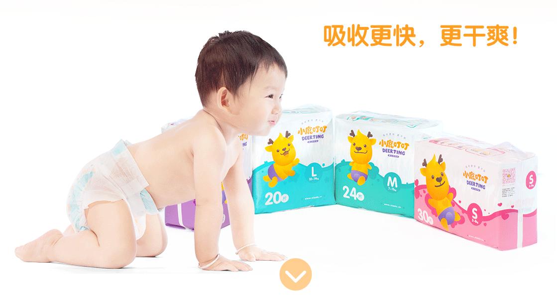 小鹿叮叮林颜挺:海淘纸尿裤风险大
