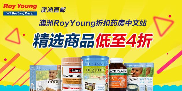 澳洲药房中文网站RoyYoung购物下单攻略