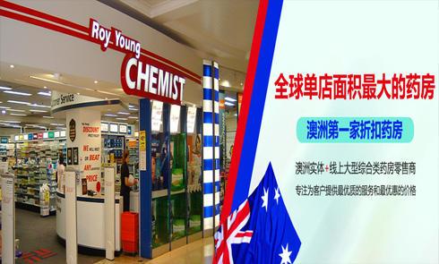 澳洲Roy Young药房官网购物物流查询
