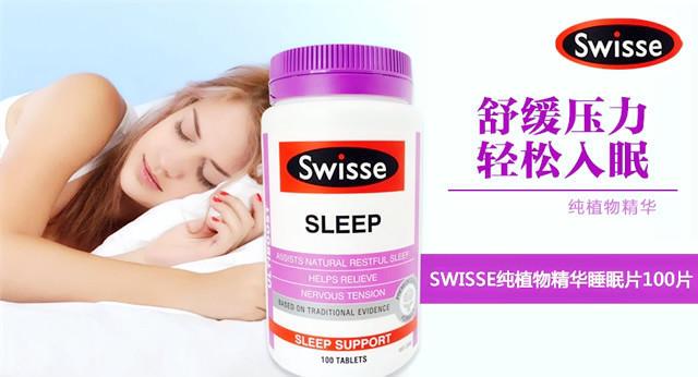 吃Swisse的睡眠片会对胃造成影响么?