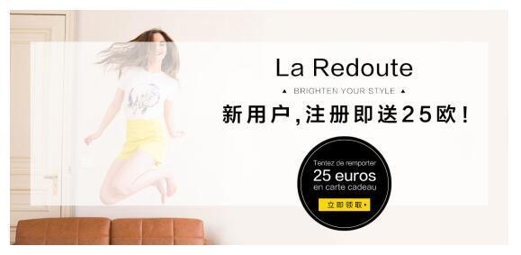法国时尚电商La Redoute中文官网购物攻略