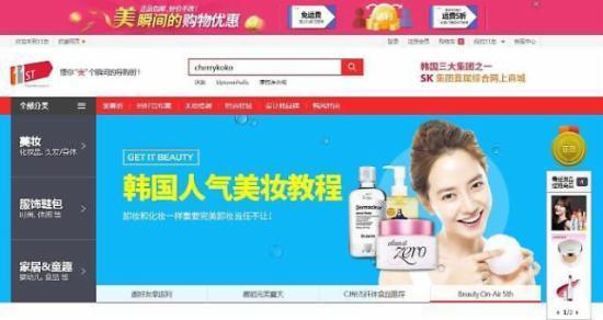 韩国11号街推中文网页 锁定中国海淘族