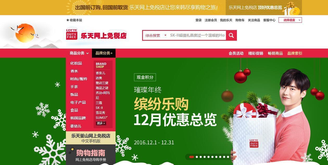 韩国乐天免税店中文官网购物攻略