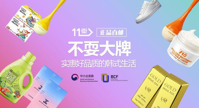 韩国11街, 韩国全民购物网站! 韩国11街中文官网购物攻略
