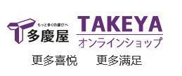 日本多庆屋热销产品有哪些? 日本多庆屋TOP10产品推荐