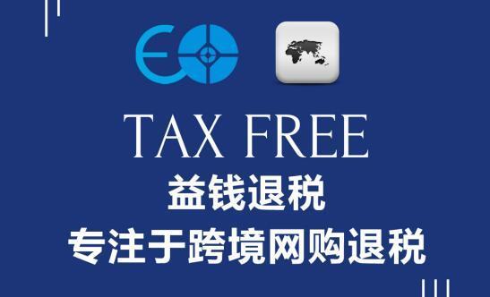 跨境网购(海淘)退税操作教学