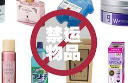 日本海淘可以转运香水吗? 铭宣海淘日本转运禁运物品详情