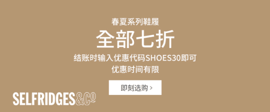 Selfridges官网5月24日7点开启春夏系列鞋履七折大促