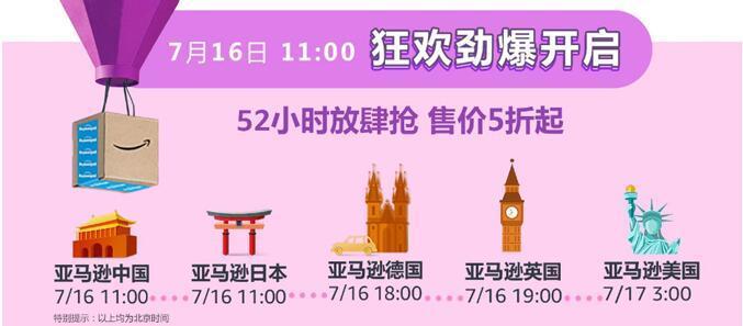 喜大普奔!亚马逊中国Prime Day会员日促销专题上线