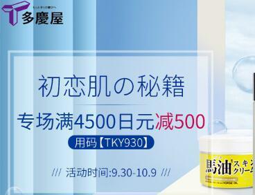 【多庆屋】初恋肌の秘籍 专场满4900减500日元
