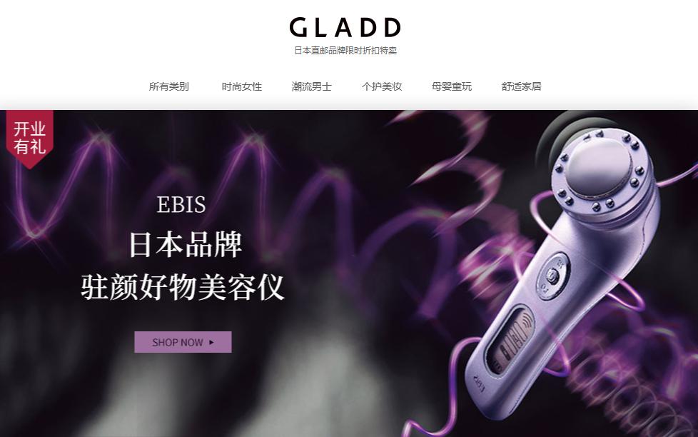 日本GLADD官網可以換貨嗎? 日本GLADD中文官網退貨有什么要求?