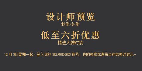 Selfridges官網精選大牌鞋履7折  服飾類6折