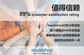 Healthpost怎么海淘 Healthpost购物攻略