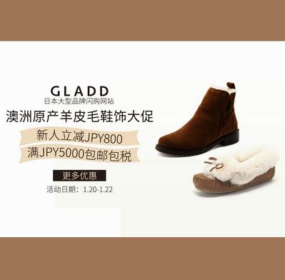 GLADD閃促EMU羊皮服飾 專場滿5000日元包郵免稅