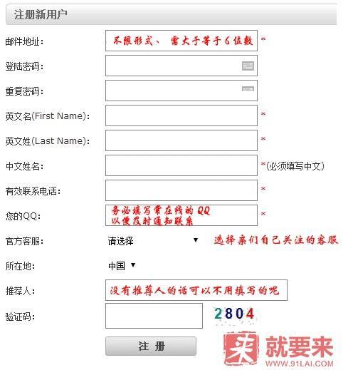 爱淘转运注册账户流程 爱淘转运海淘使用流程