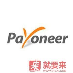 Payoneer卡收費標準 Payoneer各項費用明細