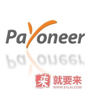 从PayPal提现到Payoneer卡教程及费用