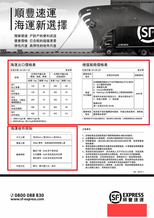 台湾海淘转运攻略之顺丰转运教程