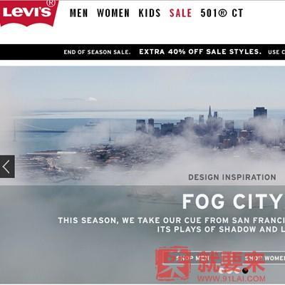 如何在美国Levi s官网购物 Levi s官网购物最新攻略
