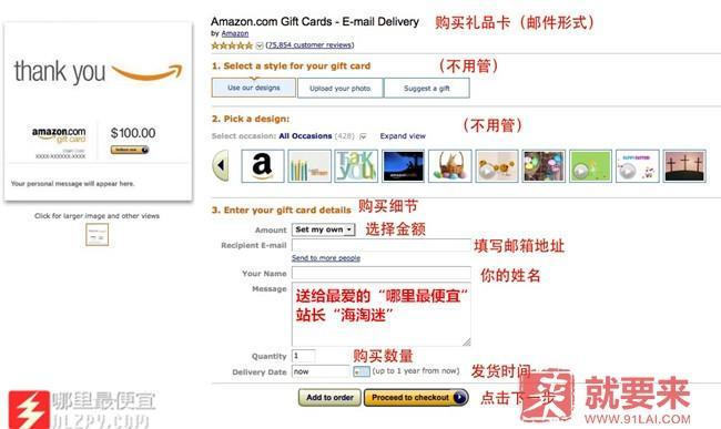 海淘攻略:美国amazon礼品卡购买使用教程
