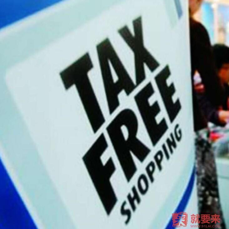 澳洲购物攻略之澳洲购物如何退税