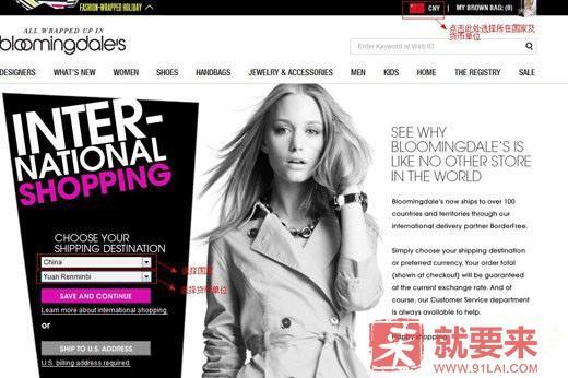 美国百货店布鲁明戴尔Bloomingdale's官网海淘攻略教程