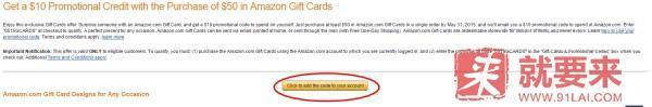 分享关于亚马逊购物卡50美元返10美元的技巧