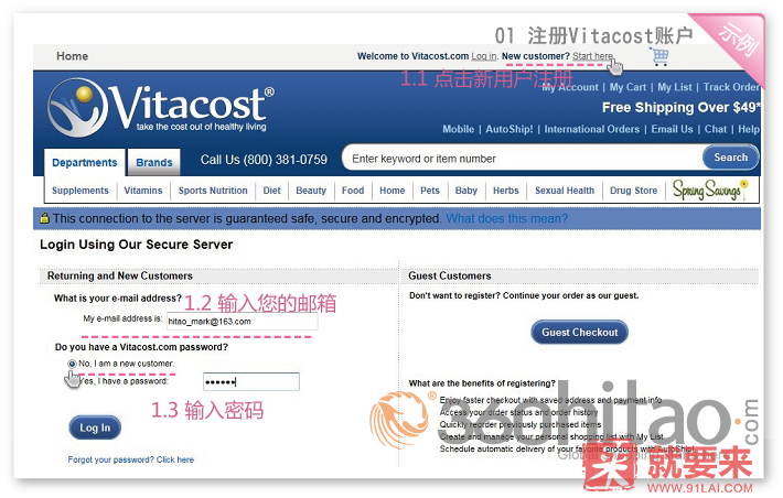 VitaCost美国保健品网店购物教程