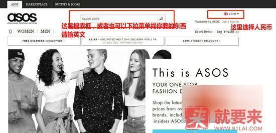 英国ASOS网站购物攻略 附asos英国官网