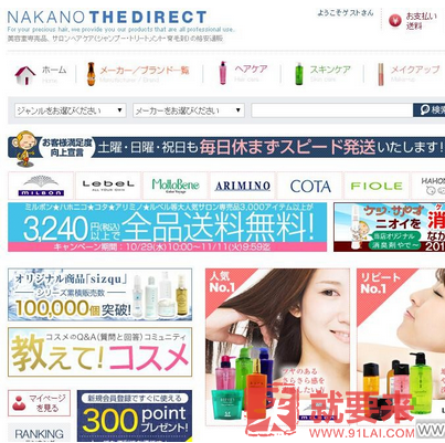 【NAKANO THE DIRECT海淘攻略】海淘美发专卖网购物流程攻略