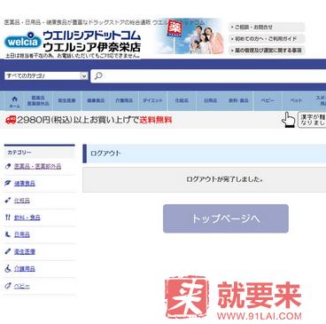 日本连锁药妆店welcia药品购买,自营自营!注册流程