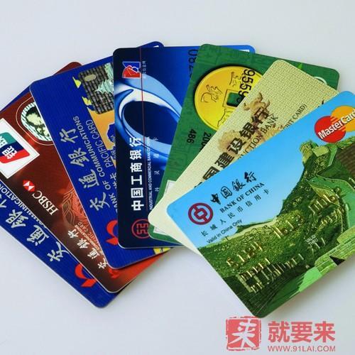 银行卡知识普及,各大银行信用卡优缺点统计
