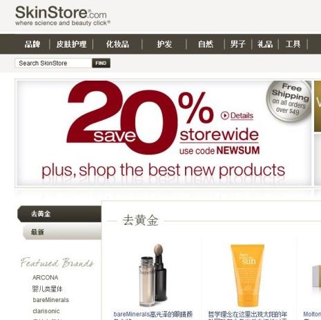 SkinStore海淘购物攻略及海淘注意事项
