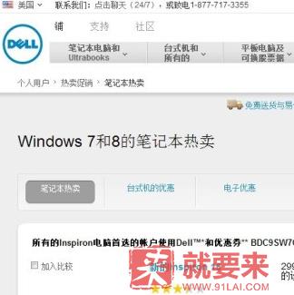 Dell Home戴尔官网海淘攻略 戴尔超级本海淘攻略