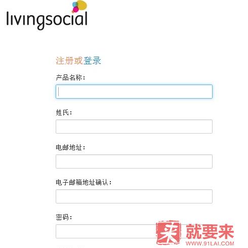 试水Livingsocial不成功,附Livingsocial海淘购物流程