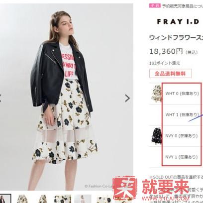 日本最受欢迎的时尚服饰购物网站 FASHIONWALKER购物攻略