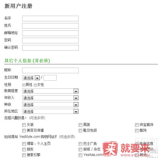海淘直邮网站-时尚Yesstyle官网购物流程详解