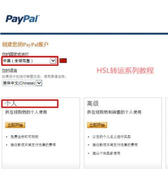 國際paypal賬戶注冊申請教程攻略