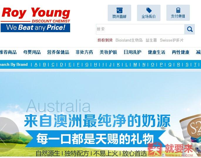 澳洲綜合類藥房Roy Young Chemist海淘直郵攻略