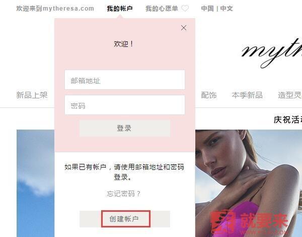 德國電商Mytheresa中文網站海淘直郵攻略