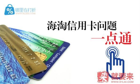 海淘入門攻略:海淘信用卡問題一點通