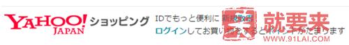 Yahoo!JP雅虎日本海淘入门攻略