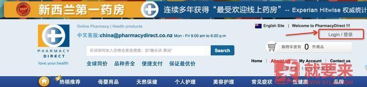 澳新海淘首选:新西兰最大折扣药房PharmacyDirect海淘攻略