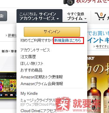 日本亚马逊使用攻略 日本亚马逊手办购买教程