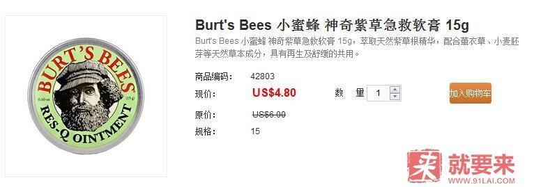 小蜜蜂紫草膏价格多少? Burt s Bee小蜜蜂紫草膏官网价格