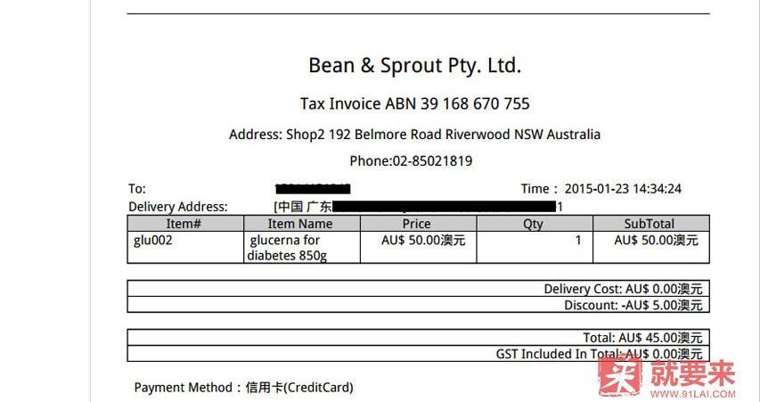 澳买网可靠吗 澳买网的商品是正品吗
